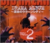 Biohazard Drama Album Vol. 2